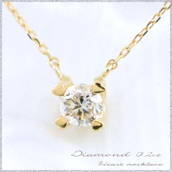 【メーカー包装済】 【送料無料】K18ゴールド 一粒 ダイヤ ダイヤ ダイヤモンドネックレス 0.20ct イエローゴールド かわい, カワチナガノシ:a25021bb --- chevron9.de