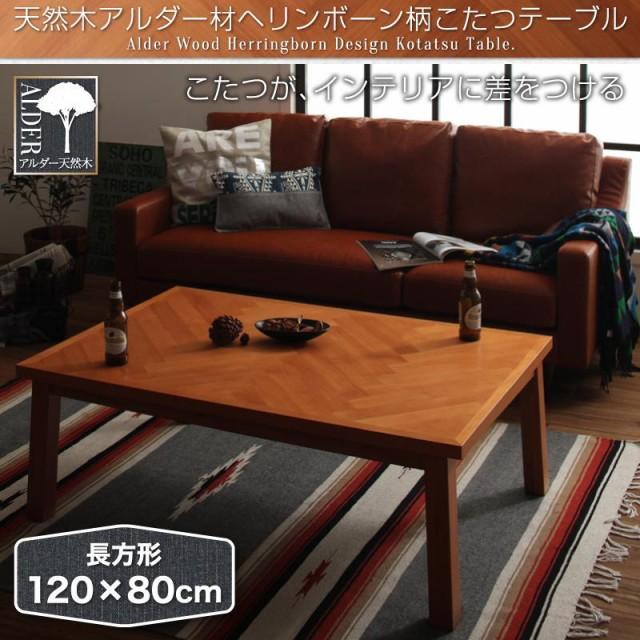 【配達日時指定不可】天然木アルダー材ヘリンボーン柄こたつテーブル Harriet ハリエット 4尺長方形(80×120cm)
