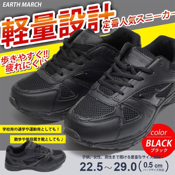スニーカー メンズ レディース 男女兼用 運動靴 黒スニーカー 通学靴 キッズ 子供靴 ジョギング 軽量