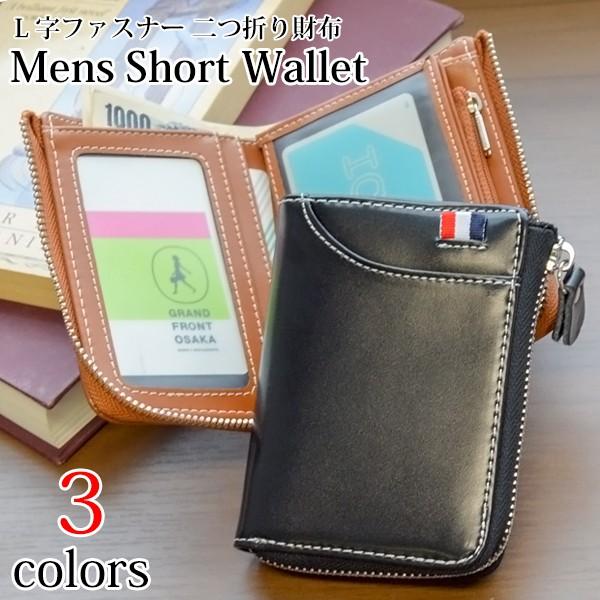 cdf0c152b772 牛革 財布 メンズ 二つ折り財布 薄い 多機能 L字ファスナー ショートウォレット 薄型 コンパクト