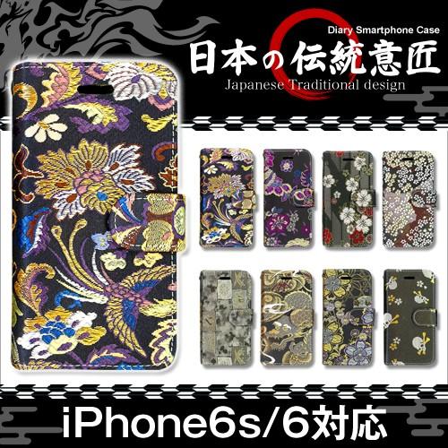 cc838baab2 在庫限り!在庫処分 iphone6s iphone6用 -竜Z-金襴 手帳型スマホケース ...