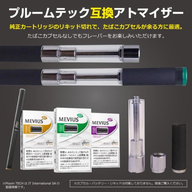 プルームテック ploomtech 互換 アトマイザー カートリッジ ドリップチップ セット VAPE リキッド 電子タバコ 送料無料 1622