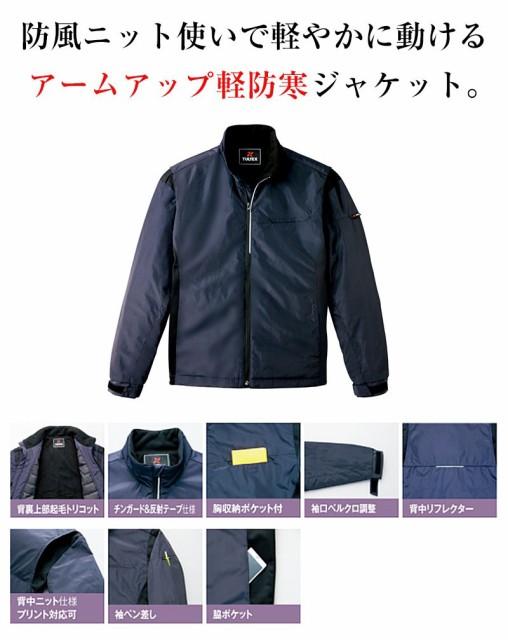 防寒服 ジャケット メンズ 軽防寒 アイトス AITOZ アームアップ 防寒ジャケット AZ-50115 防寒 防風 ニット