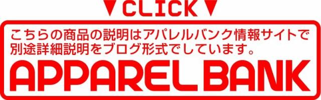 ApparelBank商品説明ブログ