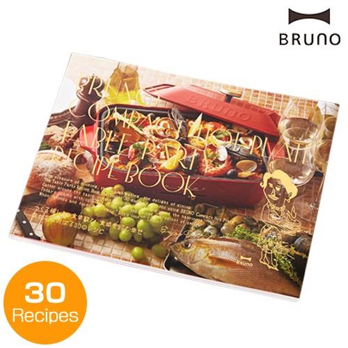 BRUNO コンパクトホットプレート テーブルパーティー レシピブック ブルーノ オプション レシピブック BBQ ヘルシー ホーム パーティー  の通販はWowma!