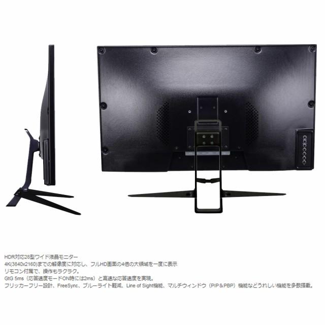 28型ワイド 4K 液晶ディスプレイ 液晶モニター KEIAN 恵安 4K(3840x2160)解像度 HDR対応