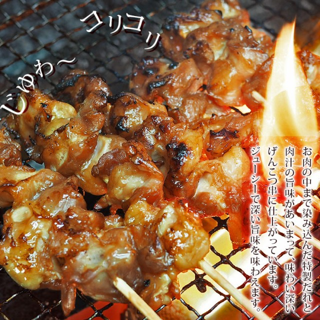 お家で本格焼き鳥!国産鶏焼き鳥 げんこつ串 たれ味 5本 生 冷凍