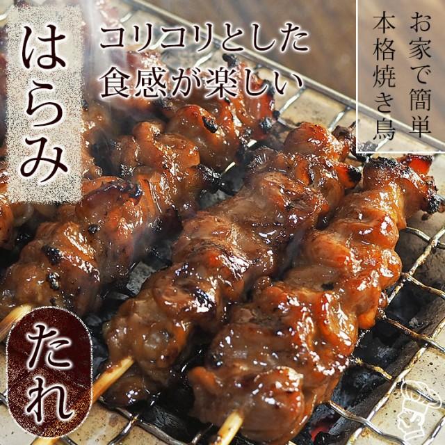 お家で本格焼き鳥!国産鶏焼き鳥 はらみ串 たれ味 5本 生 冷凍