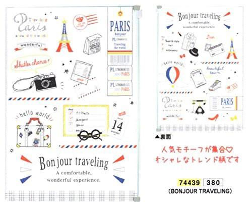 Bonjour traveking / れんらく袋 A4 ポケットクリアケース 74439