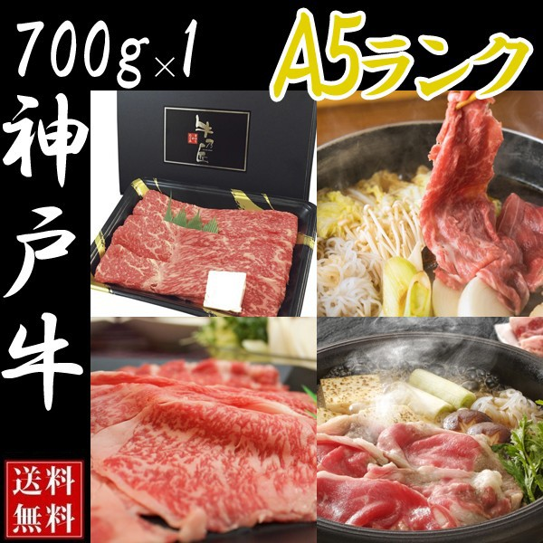 神戸牛 牛肉 国産 焼肉 高級 すき焼き 肉 しゃぶしゃぶ肉 神戸ビーフ 700g お歳暮 送料無料 牛肩ロース ギフト 贈答用 お取り寄