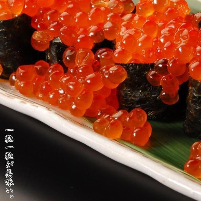 イクラ 醤油漬け いくら 北海道産 送料無料(最高級 大粒) 70g×5本(小分け)いくら イクラ