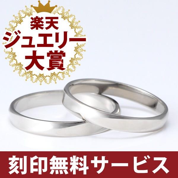 保障できる メンズリング 結婚指輪 マリッジリング ペアリング ペアリング プラチナ プラチナ 2本セット, アメニティーグッズ専門店MINE:350a03e9 --- 1gc.de
