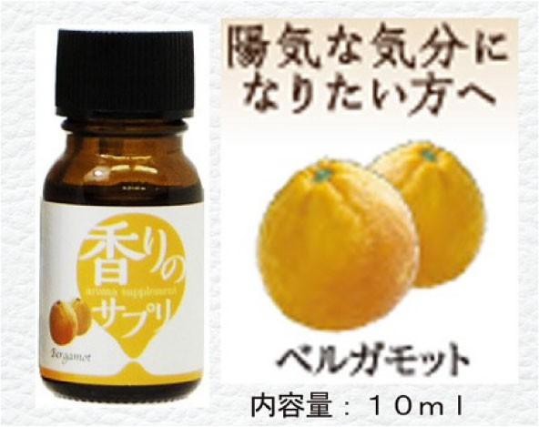 エッセンシャルオイル ベルガモット 10ml 香りのサプリ アロマオイル