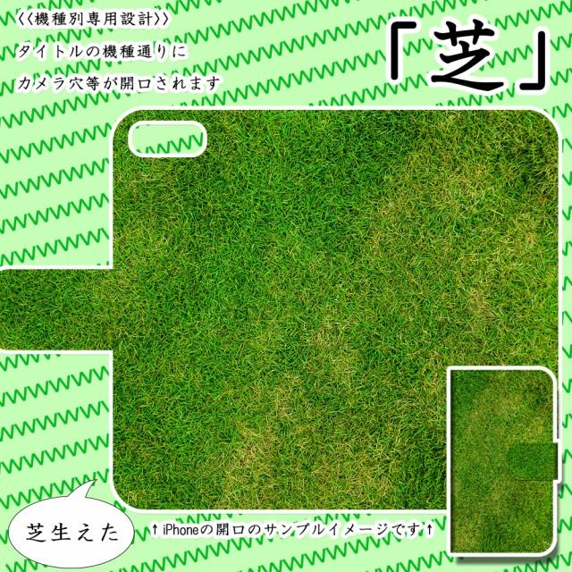 【メール便】Galaxy Feel SC-04J 「芝」 しば 草 くさ 自然 ナチュラル 手帳型スマートフォンカバー スマホケース