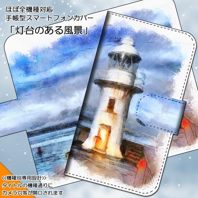 【メール便】AQUOS U SHV35 灯台のある風景 海 水彩 とうだい うみ 手帳型スマートフォンカバー スマホケース