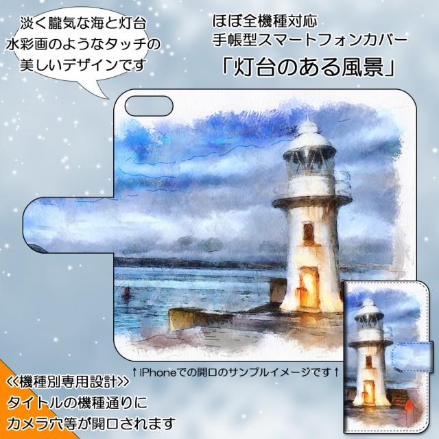 【メール便】AQUOS L2 灯台のある風景 海 水彩 とうだい うみ 手帳型スマートフォンカバー スマホケース