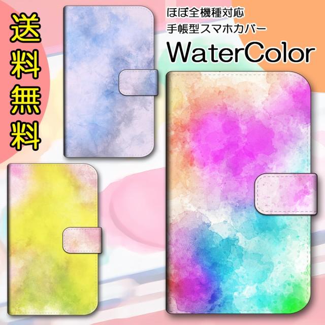 【メール便送料無料】HUAWEI P9 lite WaterColor 水彩 カラフル 絵画 手帳型スマートフォンカバー スマホケース