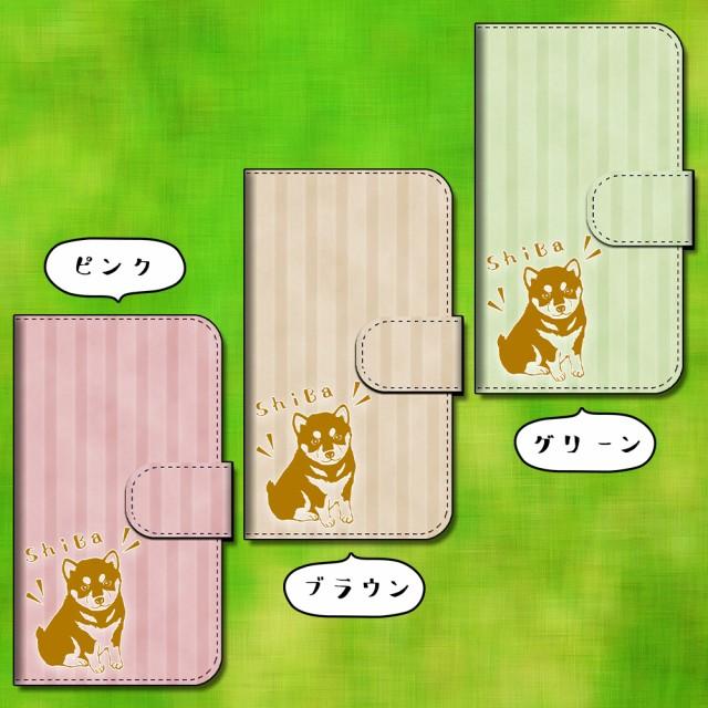 【メール便】Xperia Z5 SOV32 しばいぬ 柴犬 豆柴 わんちゃん 手帳型スマートフォンカバー スマホケース