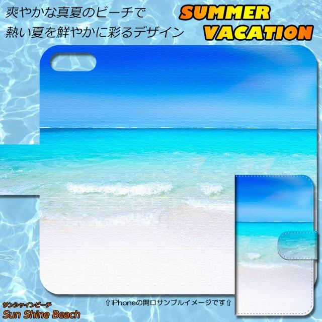 【メール便】Qua phone KYV37 サンシャインビーチ 海 Beach 夏 真夏 手帳型スマートフォンカバー スマホケース