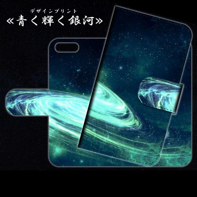 【メール便】Galaxy S6 SC-05G スペースアート 宇宙 銀河 クール 星空 夜空 手帳型スマートフォンカバー スマホケース