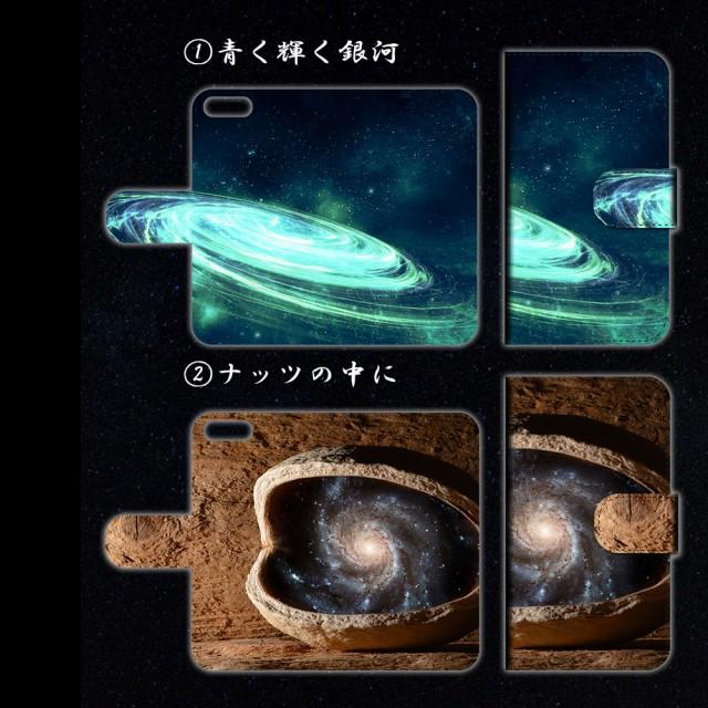 【メール便】AQUOS R compact 701SH スペースアート 宇宙 銀河 クール 星空 夜空 手帳型スマートフォンカバー スマホケース