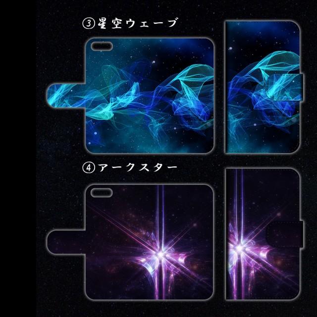 【メール便】Xperia XZ Premium SO-04J スペースアート 宇宙 銀河 クール 星空 夜空 手帳型スマートフォンカバー スマホケース