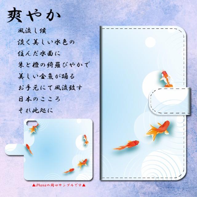 【メール便】DIGNO T 302KC 爽やか 金魚 夏 まつり 和風 手帳型スマートフォンカバー スマホケース