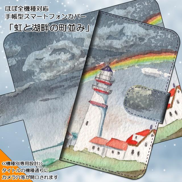 【メール便】GALAXY S7 edge SCV33 虹と湖畔の町並み にじ レインボー 水彩 手帳型スマートフォンカバー スマホケース