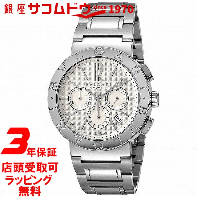 【WEB限定】 ホワイト BVLGARI BB42WSSDCH メンズ ウォッチ ブルガリ [並行輸入品] 腕時計 [3年保証] [店頭受取対応商品] ブルガリブルガリ-腕時計メンズ