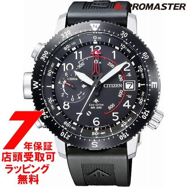 素晴らしい [シチズン]CITIZEN PROMASTER 腕時計 PROMASTER プロマスター エコ・ドライブ プロマスター 腕時計 アルティクロン ランドシリーズ 高度計測機能 BN4044-23E メンズ, ユラチョウ:288434b0 --- kzdic.de