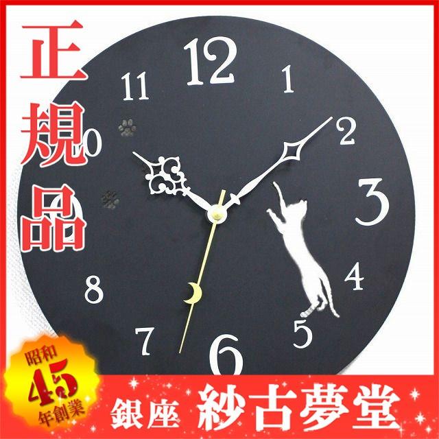 壁掛け時計 4983666129345-IWC-5632-BKA