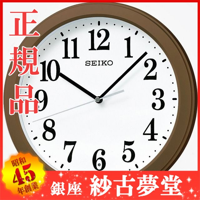 SEIKO CLOCK KX379B