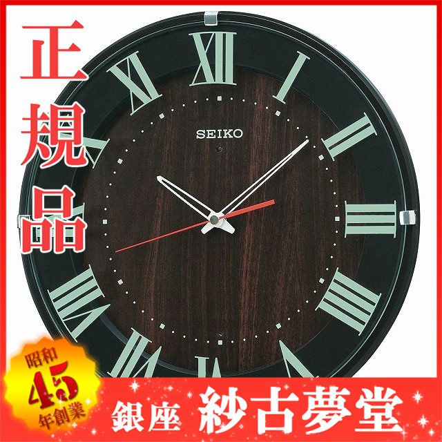 SEIKO CLOCK KX397B