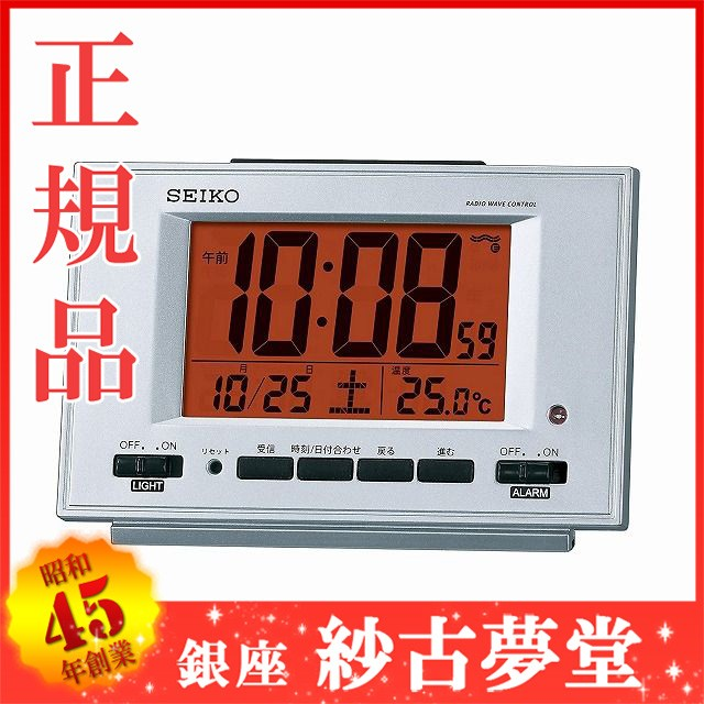 SEIKO CLOCK SQ780S