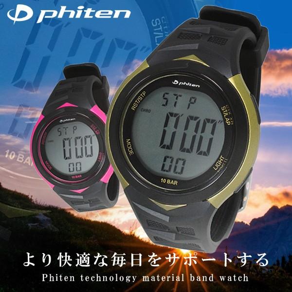 PHITEN PH-D076