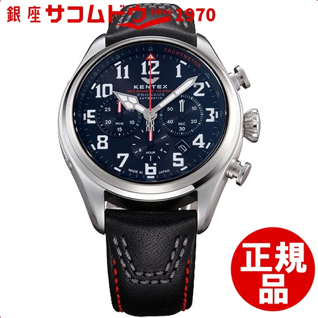 【受注生産品】 メンズ プロガウス [店頭受取対応商品] 腕時計 Kentex S769X-07 ウォッチ 自動巻 [ケンテックス]-腕時計メンズ