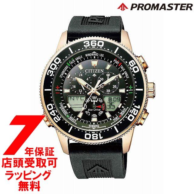 【再入荷!】 メンズ マリンシリーズ プロマスター 腕時計 JR4063-12E Eco-Drive PROMASTER ヨットタイマー エコ・ドライブ [シチズン]CITIZEN-腕時計メンズ