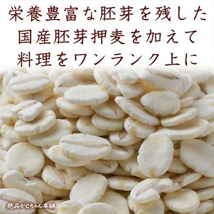 雑穀 胚芽押麦 5kg(500g×10袋) 厳選国産 業務用サイズ 送料無料