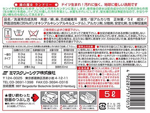 【大容量】 緑の魔女ランドリー(洗濯用洗剤) 5L 業務用 ミマスクリーンケア