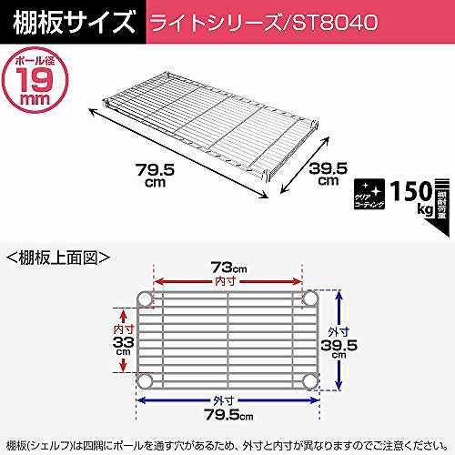 ルミナス オーダーラック ライトシリーズ 2段 +延長2本(+61.5cm) 幅79.5×奥行39.5×高さ121.3cm 円