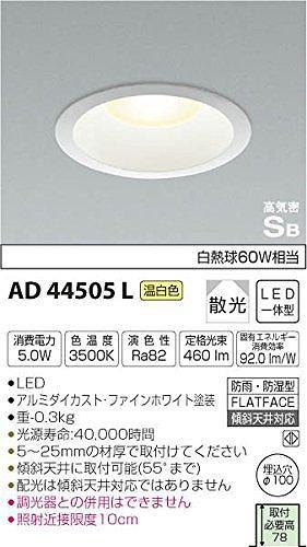 コイズミ照明 浴室灯 防雨・防湿型パネルダウンライト 温白色 AD44505L コイズミ照明 (KOIZUMI)