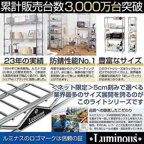 ルミナス オーダーラック ライトシリーズ 2段 +延長4本(+31cm) 幅79.5×奥行24.5×高さ91cm 標準アジャス