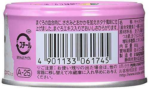 チャオ (CIAO) まぐろ&ささみ おかか入りほたて味 85g×24個 チャオ (CIAO)