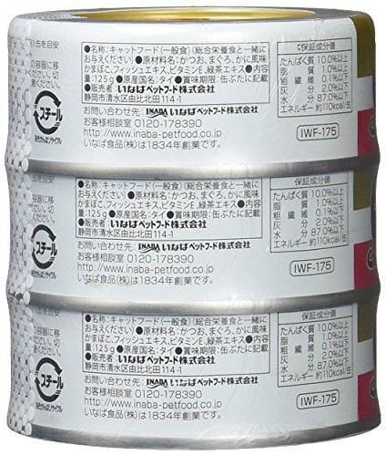 いなばペットフード ホワイトフジ まぐろ かにかま入り 125g×45缶 (まとめ買い) いなばペットフード