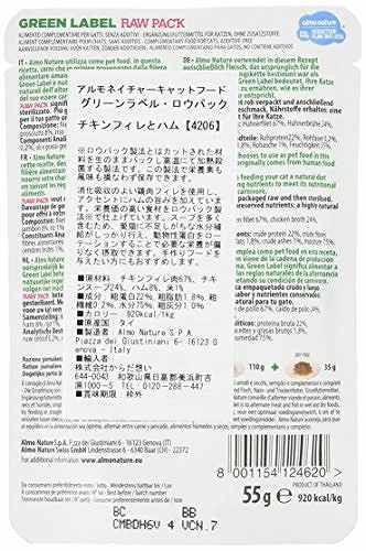 アルモネイチャー (almo nature) 【ケース販売】 グリーンラベル・ロウパック チキンフィレとハム 55 g パウチ