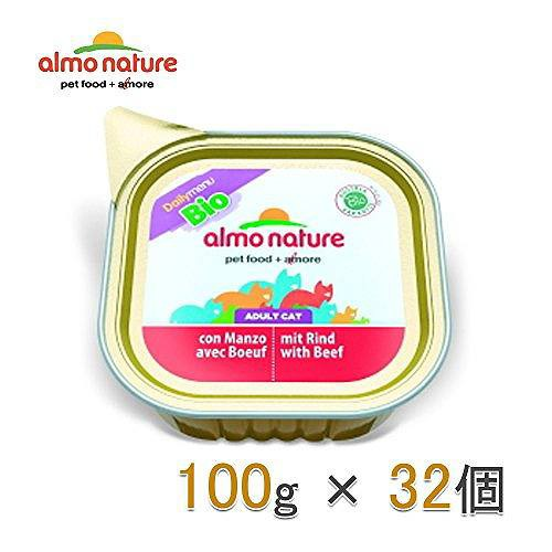 アルモネイチャー (almo nature) デイリーメニュー Bio 猫用 ビーフのご馳走 100g×32個入 (ケース販売