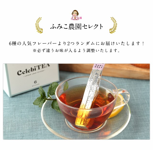 新紅茶革命!CelebiTEA(セレビティー)2本セット !15セット以上送料無料!ホワイトデー プチギフト