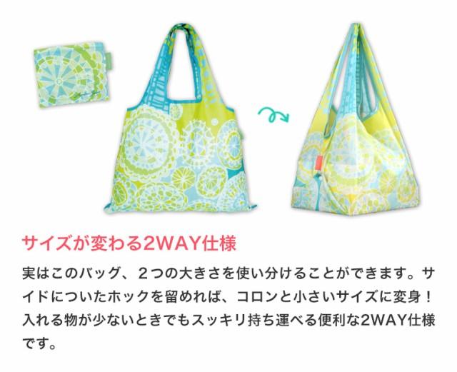 エコバッグ|たためる エコバック ショッピングバッグ レジカゴ型 レジ袋型 大容量 レジカゴバッグ デザイナーズジャパン 買い物バッグ