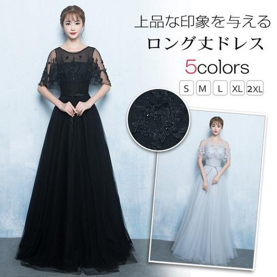 13dbf7382e686 ドレス パーティードレス ロングドレス 結婚式 ロング丈 演奏会 パーティー ドレス パーティドレス 発表