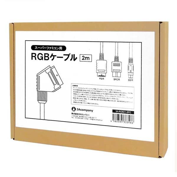 【送料無料】3Aカンパニー スーパーファミコン用21ピンRGBケーブル 2m 3A-RGB21-SFC 【返品保証】